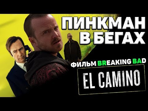 "El Camino - Фильм ""Во все тяжкие/Breaking Bad"". Связи с сериалами."