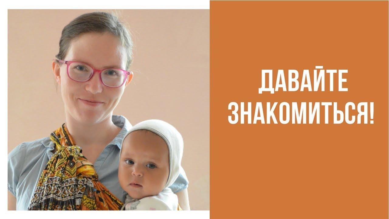 Давайте знакомиться! Жизнь русской в Африке.
