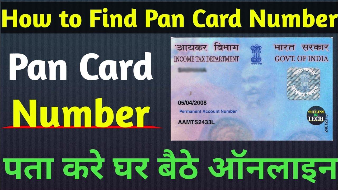 how to find pan card numbername। pan card ka number