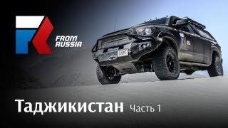 From Russia Project. Таджикистан. Часть 1