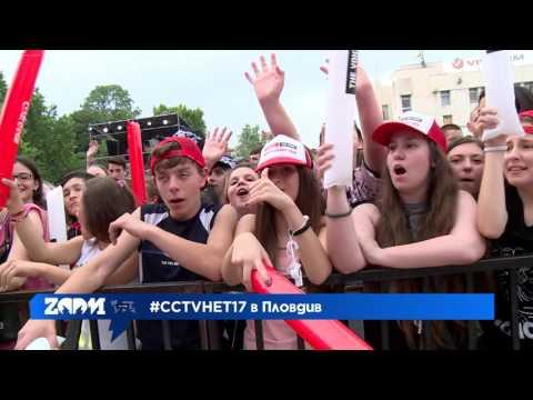 Coca-Cola The Voice Happy Energy Tour - Пловдив 07.06.2017 - Part I