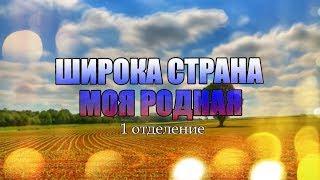 """БКЗ """"Октябрьский"""", 1 мая 2018 года (1 отделение)"""