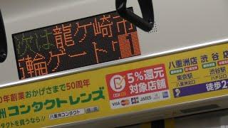 【龍ケ崎市駅へ駅名変更】JR常磐線土浦行E531系K424編成 藤代~龍ヶ崎市