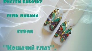 Бабочка гель лаками