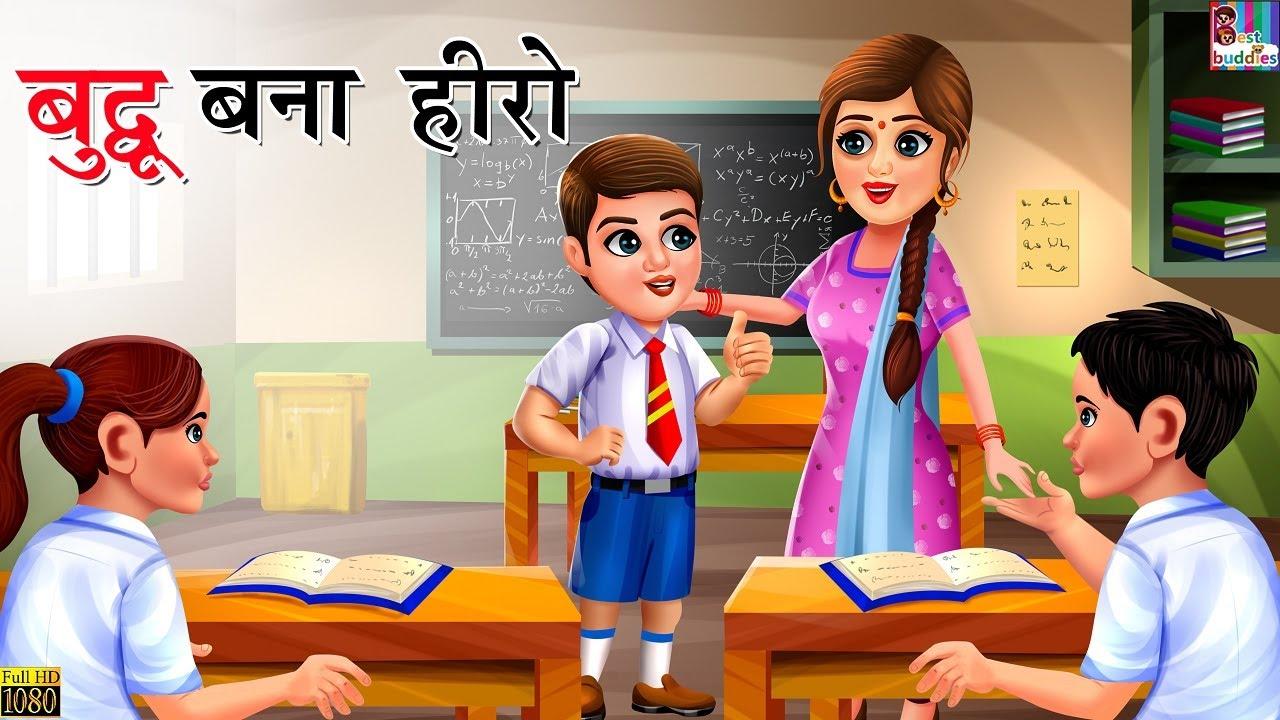 बुद्धू बना हीरो   Buddhu Bana Hero   Hindi Kahani   Hindi Stories   Bedtime Stories   Hindi Kahaniya