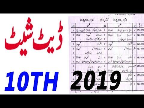 Date Sheet 10th Class 2019 -  10th Class Date Sheet 2019 - Matric Date Sheet 2019
