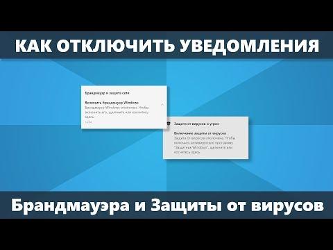 Как отключить уведомления Брандмауэра и Защиты от вирусов и угроз Windows 10