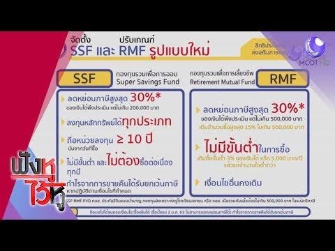 ครม.ออกกองทุนใหม่ SSF แทน LTF ปรับเพิ่มลดหย่อน RMF - วันที่ 03 Dec 2019