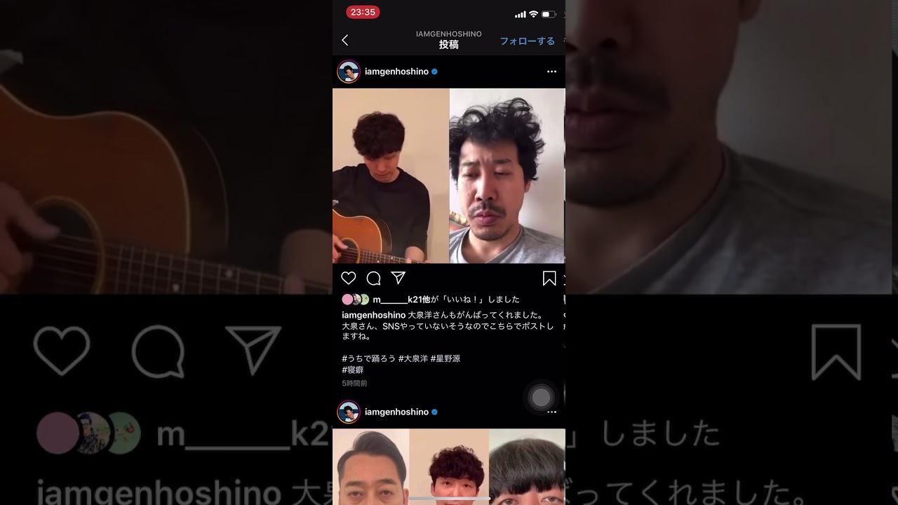 星野 源 インスタ ライブ