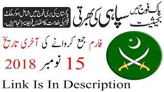 Pakistan Army Latest Jobs Novomber 2018 | Last Date 15 Novomber 2018 | Jaag Pakistan |