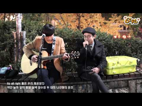Cover by 아제크루 다이나믹듀오 -날개뼈   ★슈펀 │ Sufun │ 버스킹★