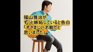 関連動画 福山雅治、同世代の槇原敬之には「ずっと嫉妬している」ことを...