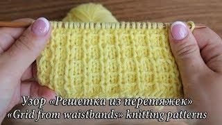 Узор «Решетка из перетяжек» | «Grid from waistbands» knitting patterns