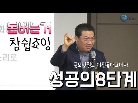굿모닝월드 CEO특강 이천용대표이사의 성공의8단계