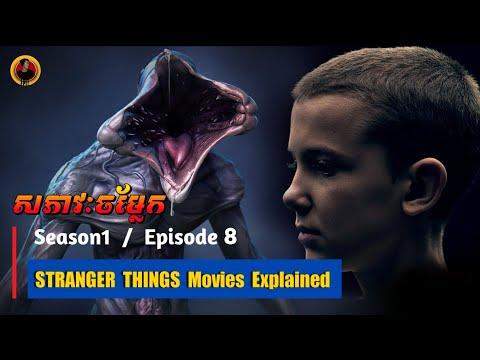 Stranger Things (Episode 8) - សម្រាយរឿងភាគ Film Explained in Khmer   The Upsidedown Recaps