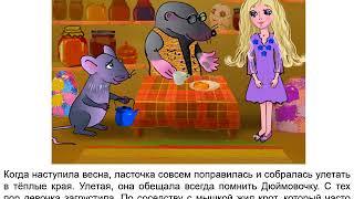 Презентация по сказке Дюймовочка