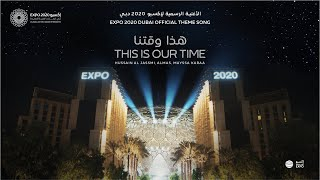 This is Our Time هذا وقتنا - Expo 2020 Dubai Official Theme Song
