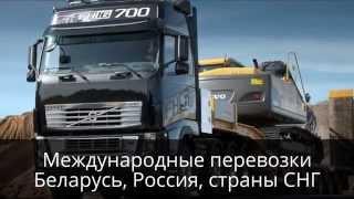 Перевозка грузов по странам СНГ - SHNEIDER(, 2015-08-10T08:44:35.000Z)