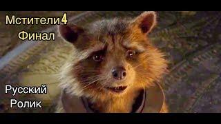 Мстители 4: Финал | Русский промо трейлер (2019) Марвел