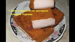 Сало в рассоле по венгерски(Сегодня приготовим сало в рассоле по венгерски, это с красным горьким перцем и сладкой паприкой еще Вы може..., 2014-01-14T10:18:29.000Z)