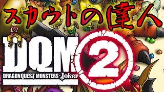 【DQMJ2P実況】プロフェッショナルに最強モンスターを作りたい【ドラゴンクエストモンスターズ ジョーカー2 プロフェッショナル】