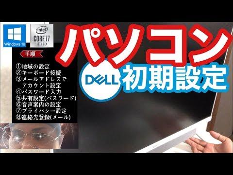 【第10世代】初期設定!CPUインテルCore I7 プロセッサー搭載!【Windows10】