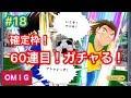 【おみ】#18 キャプテン翼たたかえドリームチーム 確定枠!60連目!