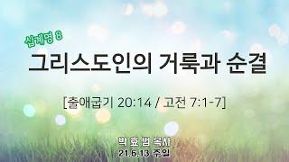 2021년 6월 13일 4부 주일예배 (청년부예배)