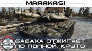 Бабаха T49 отжигает по полной, тащит за всю команду World of Tanks