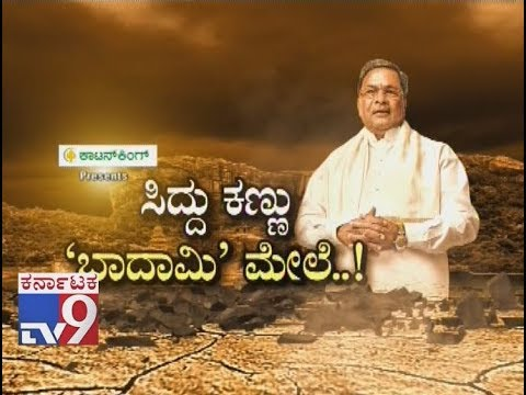 See The Reason For CM Siddaramaiah To Contest In Badami Instead Of Chamundeshwari?