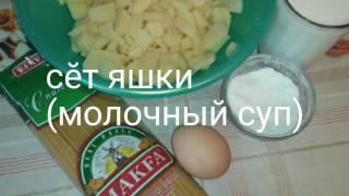 сĕт яшки(молочный суп)чувашская кухня.