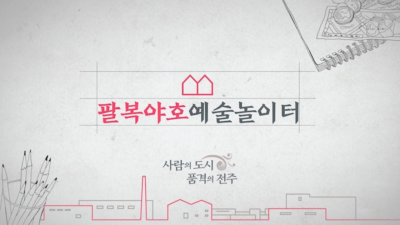 전주(Jeonju)|팔복야호예술놀이터
