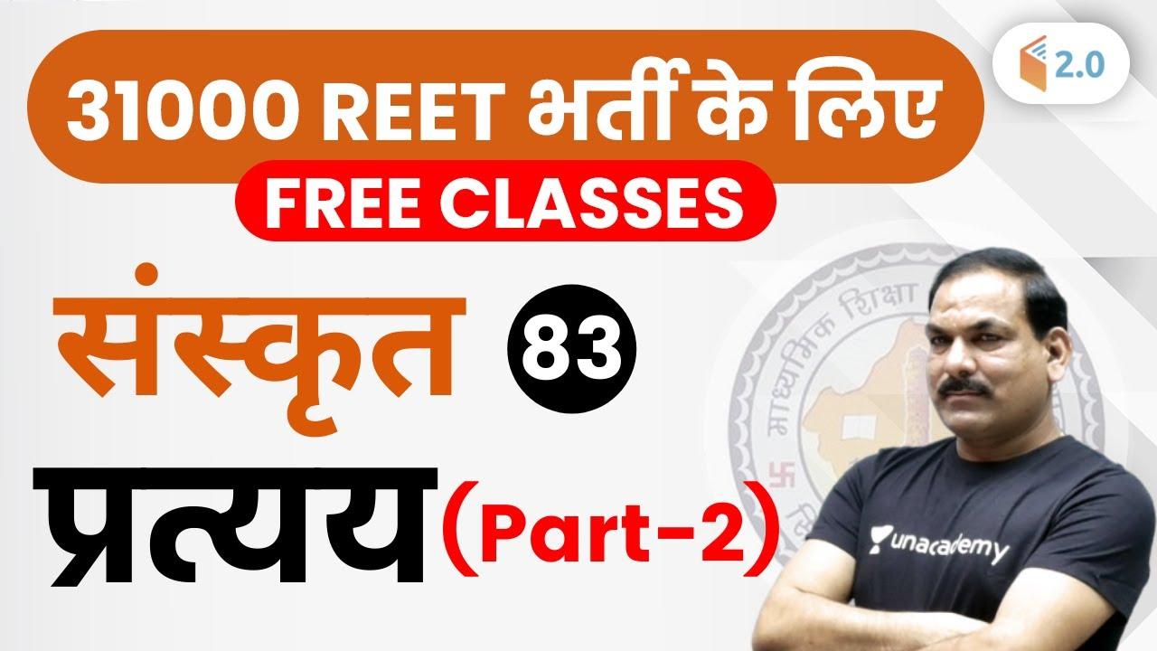 12:00 PM - REET 2020 | Sanskrit by OP Gupta Sir | प्रत्यय (Part-2)