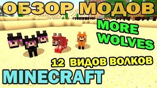 138-more-wolves-mod-minecraft