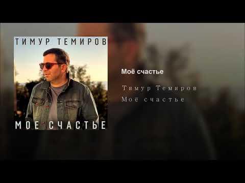 """Тимур Темиров """"Моё счастье""""Муз-Сосо Павлиашвили.Сл.- Арсен Касиев"""