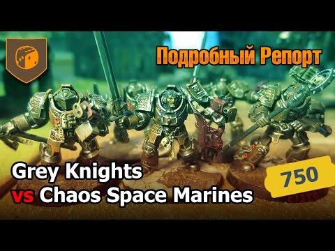 Как научиться играть в Warhammer 40.000 - 06 - Подробная битва против Серых Рыцарей