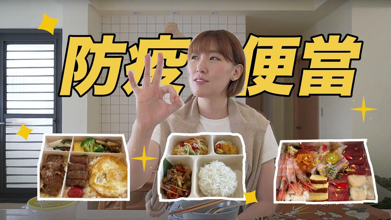 【什麼啦!】特別企劃 | 防疫便當來囉!曼谷米其林、和牛燒肉及日式無菜單料理一次介紹給你!