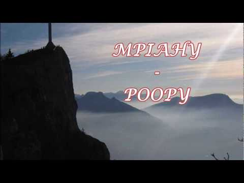 MPIAHY  -  POOPY