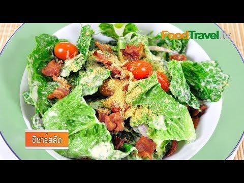 ซีซาร์สลัด Caesar Salad