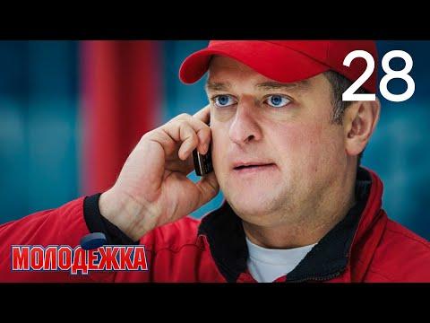 Молодежка | Сезон 2 | Серия 28