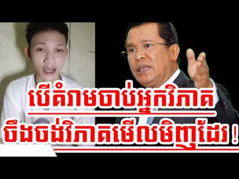 Cambodia News Today: RFI Radio France International Khmer Night Sunday 02/19/2017