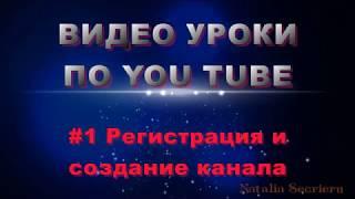 #1 уроки по YouTube - РЕГИСТРАЦИЯ И СОЗДАНИЕ КАНАЛА