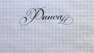 Имя Раиса. Как написать красиво, каллиграфическим почерком.