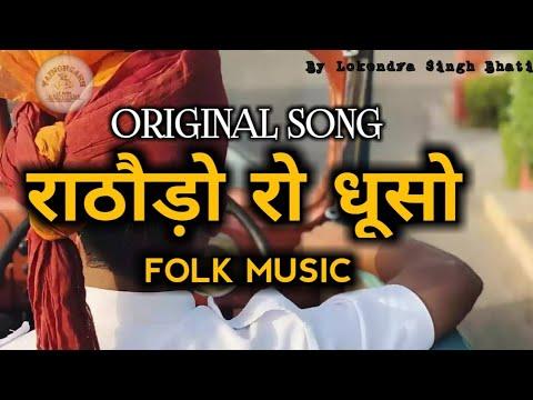 राठौड़ो रो धूसो - Dhuso baje re | Original song | marwad antham | rajput song | new rajasthani song