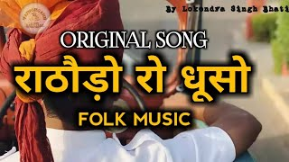 राठौड़ो रो धूसो Dhuso baje re | Original song | marwad antham | rajput song | new rajasthani song