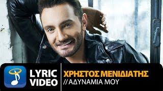 Χρήστος Μενιδιάτης - Αδυναμία Μου   Christos Menidiatis - Adinamia Mou (Official Lyric Video HQ)