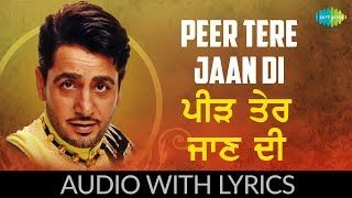 Peer Tere Jaan Di with lyrics | ਪੀੜ ਤੇਰੇ ਜਾਣ ਦੀ | Gurdaas Maan | Virasat E Punjab