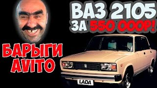 БАРЫГИ АВИТО! ВАЗ 2105 ЗА 550000 рублей!