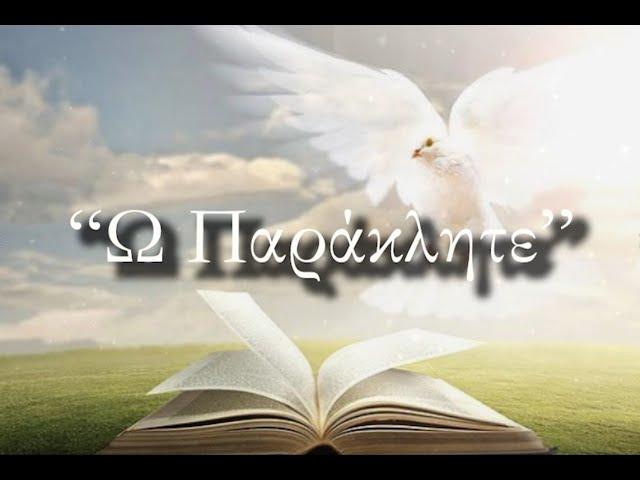 Ω Παράκλητε -  Ύμνοι Thessalonians