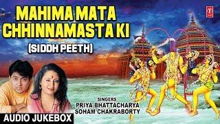 महिमा माता छिन्नमस्ता की सिद्ध पीठ mahima mata chhinnamasta ki siddh peethchhinnamasta jayanti 2018
